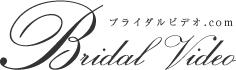 ブライダルビデオ.com